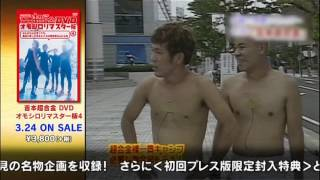 吉本超合金オモシロリマスター版DVDダイジェスト!