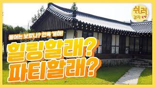 <EP.22>춘천 최초의 게스트하우스 (나비야)