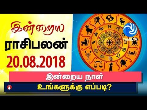 இன்றைய ராசி பலன் 20-08-2018 | Today Rasi Palan in Tamil | Today Horoscope | Tamil Astrology