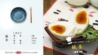 鹹蛋 自製鹹蛋黃鹹鴨蛋 稀飯粽子蛋黃酥必備 下飯菜料理食譜
