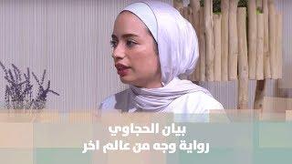 بيان الحجاوي - رواية وجه من عالم اخر