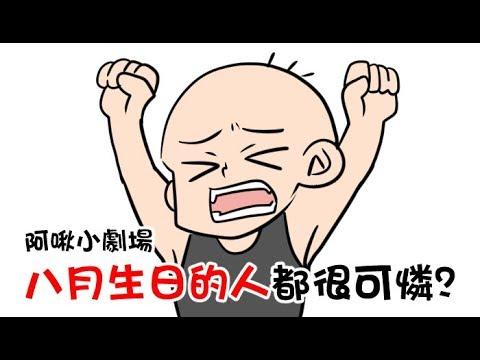 阿啾小劇場-八月出生的人很可憐?