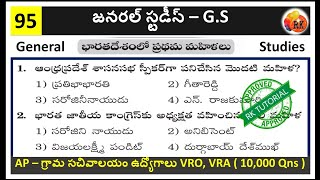 Download General Studies - 95 || General Studies In Telugu || AP - గ్రామ సచివాలయ ఉద్యోగాల ప్రత్యేకం. Mp3 and Videos