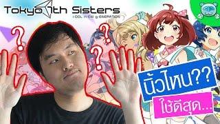 เล่นเกมแนว Rhythm ยังไงถึงจะเหมาะที่สุด?? (Sponser By 7th Sisters)
