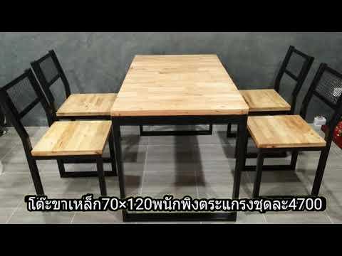 โต๊ะร้านอาหารสวยๆโดยหนุ่มโต๊ะไม้