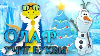 Олаф изучает русский язык Учим буквы для детей Учим алфавит Учим буквы весело Учим алфавит