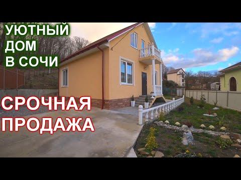 Добротный дом в Сочи 10.0 млн. руб.