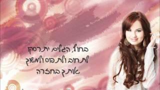 Debby Ryan - Open Eyes - Translated into Hebrew