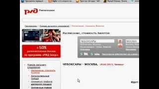 Как купить билет на поезд РЖД(, 2013-03-12T16:35:05.000Z)
