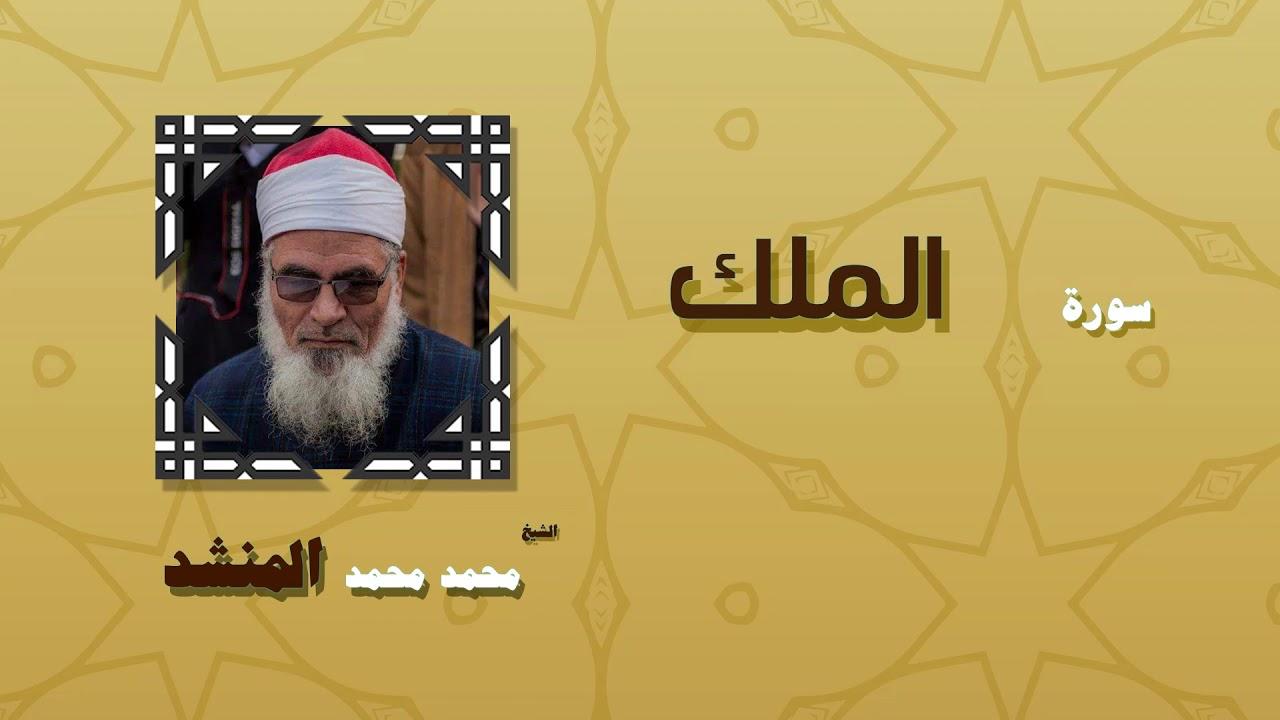 القران الكريم بصوت الشيخ محمد محمد المنشد | سورة الملك