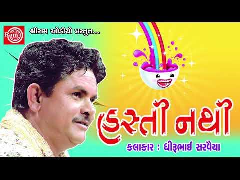 Hasti Nathi   Dhirubhai Sarvaiya   New Gujarati Jokes 2017