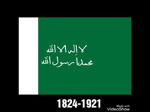 Simple History of Saudi Arabia flags and emblems