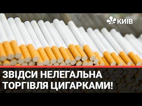 Телеканал Київ: Неказонну торгівлю цигарками можуть
