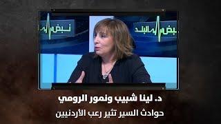 د. لينا شبيب ونمور الرومي - حوادث السير تثير رعب الأردنيين
