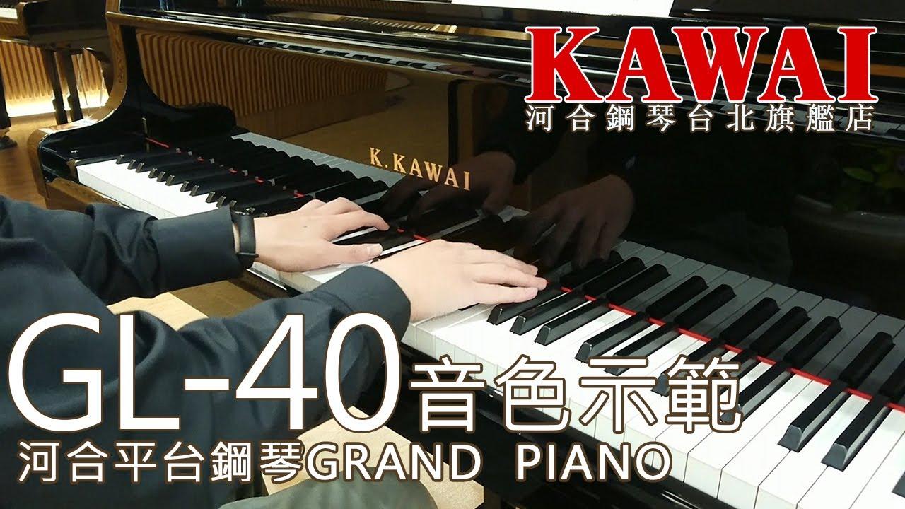 【GL-40音色示範】Flower Dance - DJ Okawari【河合鋼琴臺北旗艦店】KAWAI GL-40 平臺鋼琴 直立鋼琴 數位鋼琴 河合總 ...