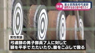 富士宮西高弓道部で体罰 顧問が部員7人の頭や腹をたたく