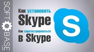 Как установить Skype? Как зарегистрироваться в Skype?