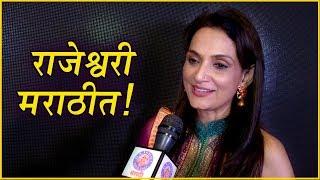 Rajeshwari Sachdev Working In Marathi Movie | Ek Sangaychay - Unsaid Harmony | Candid Interview