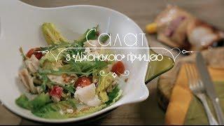 Рецепт: Салат с курицей и горчичной заправкой - ТОРЧИН®