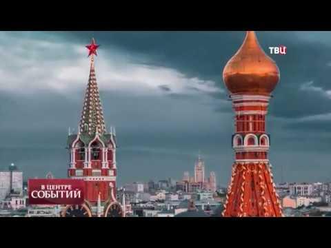3.11.2017. В центре событий с Анной Прохоровой