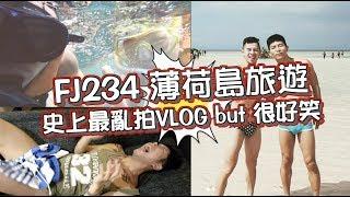 Fj234 - 113集 - 挑戰最瘋!瘋女人佔領菲律賓薄荷島(超精彩)