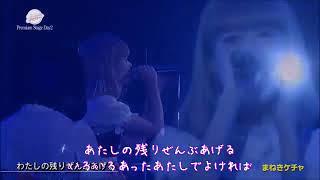 NPP2018より「あたしの残りぜんぶあげる」 MVはこちら→ https://youtu.b...