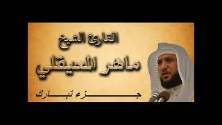 جــــزء تبارك بصوت القارئ الشيخ ماهر المعيقلي بجودة عالية جدا جدا جدا .