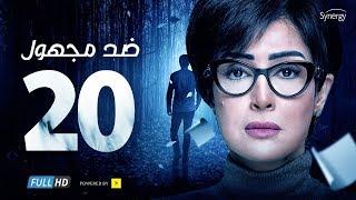 Ded Maghool Series - Episode 20 | غادة عبد الرازق - HD مسلسل ضد مجهول - الحلقة 20 العشرون