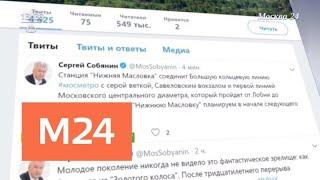 """Станцию метро """"Нижняя Масловка"""" откроют в начале 2019 года - Москва 24"""