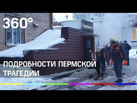 Дом в Перми, где кипятком затопило отель, оказался не готов к зиме