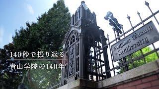 青山学院創立140周年記念特設サイト http://www.aoyamagakuin.jp/140th/...