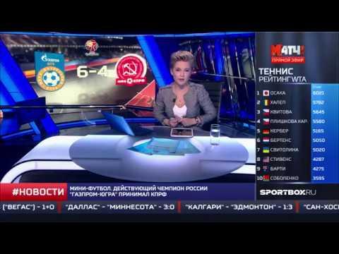 "ТК ""Матч! ТВ"". Новости спорта - 07.04.2019 - 22:20. Суперлига. 17 тур"
