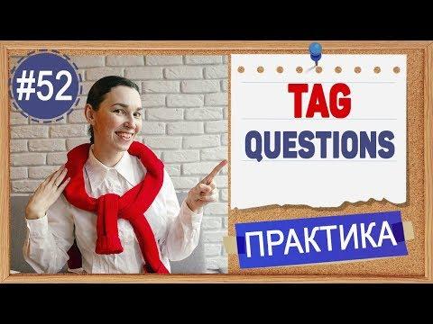 Практика 52 Tag Questions - разделительные вопросы