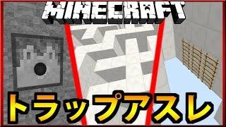 【マインクラフト】激ムズ!トラップアスレ !【カスタムマップ】 thumbnail