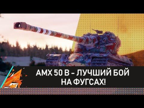 AMX 50 B - ЛУЧШИЙ БОЙ НА ФУГАСАХ!