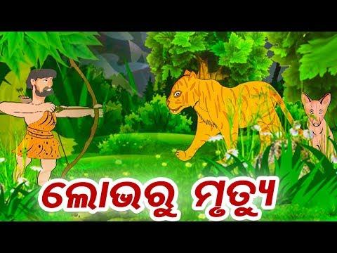 Lobha ru Mrutyu ଲୋଭ ରୁ ମୃତ୍ୟୁ - Odia Fairy Tale | Odia Moral Stories For Kids | Sarthak Music