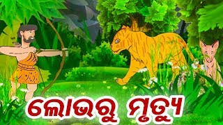 Lobha ru Mrutyu ଲୋଭ ରୁ ମୃତ୍ୟୁ Odia Fairy Tale   Odia Moral Stories For Kids   Sarthak Music