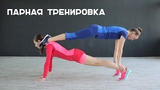Парная тренировка [Workout | Будь в форме]