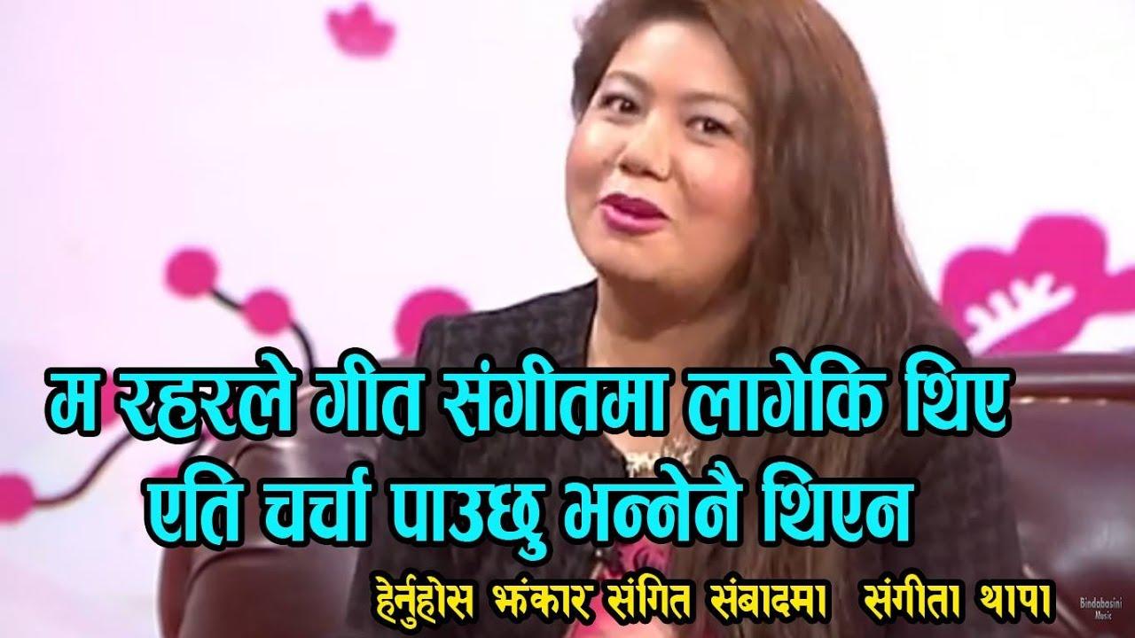 Krishna Reule & Sangita Thapa Magar @ Jhankar Sangeet झन्कार संगीत सम्वाद by Subas Regmi Episode