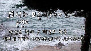 #손인호의_엘피판 ♬나는 모른다(대사 본/가사 자막) …