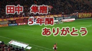 名古屋グランパス DF32 田中 隼磨 5年間 ありがとう 田中隼磨 検索動画 26
