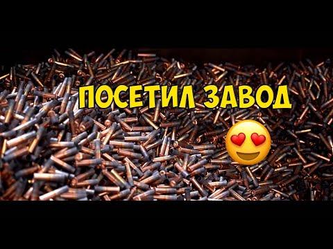 Производство патронов -