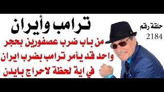 د.أسامة فوزي # 2184 - هل يحق  لترامب الان قانونيا  توجيه ضربة جوية لايران