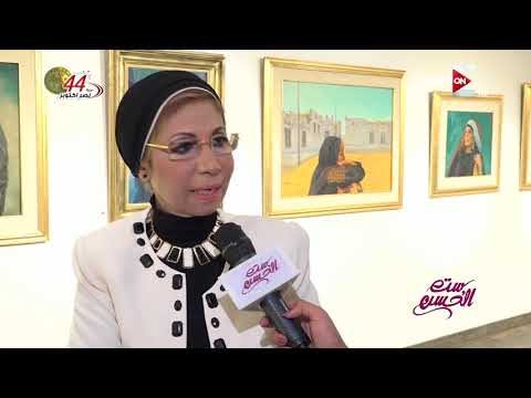 ست الحسن - افتتاح معرض الفنان عبدالسلام عيد بجاليري ضي  - 16:22-2017 / 10 / 17