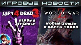 Игровые Новости и Слухи - LEFT 4 DEAD 3 Трейлер | WORLD WAR Z Обновление Зомби и Токио