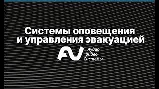 видео Производство систем оповещения о пожаре и управления эвакуацией (СОУЭ)