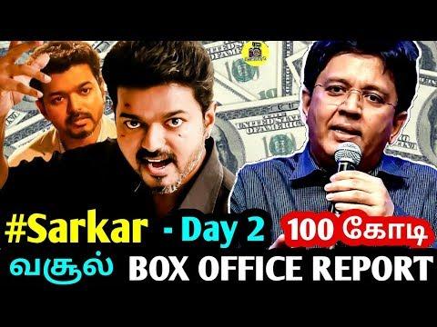 100 கோடி வசூல் ! Sarkar Day-2 Box Office Report ! வரலாற்று சாதனை படைத்த Sarkar ! Thalapathy Vijay