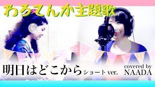 女性版ショートバージョンカバー 朝ドラ『わろてんか』主題歌で松たか子...