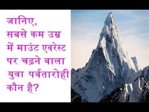 जानिए, सबसे कम उम्र में माउंट एवरेस्ट पर चढ़ने वाला युवा पर्वतारोही कौन है?