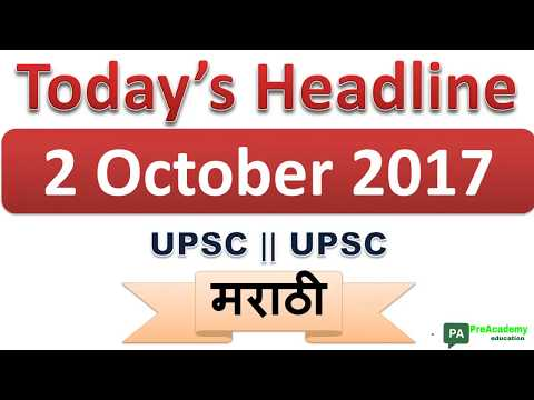 Today's Headline 2 October 2017, daily News Analysis in Marathi for MPSC/UPSC Exams, preacademy